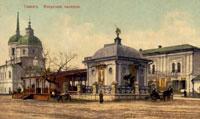 Вид на Иверскую часовню и Богоявленский собор (открытка)