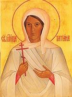 Святая новомученица Татиана