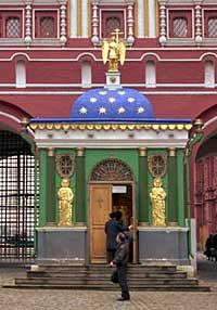 Иверская часовня у ворот Московского Кремля