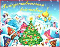 С 26 декабря  по 15 января 2012 года в Томском областном художественном музее пройдет ежегодная Рождественская выставка