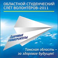 Ответственные за молодёжную, социальную и образовательную работу Градо-Томского благочиния приняли участие в работе «IIОбластного студенческогослёта волонтёров»