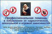 В Томской епархии начал свою работу первый церковный реабилитационный центр для наркобольных