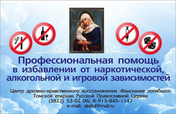 Лечение алкоголизма и наркозависимости при храмах