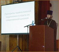 Представитель Томской епархии принял участие в Рождественских образовательных чтениях в г.Барнауле