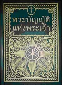 """""""Закон Божий"""" прот. Серафима Слободского издан на тайском языке"""