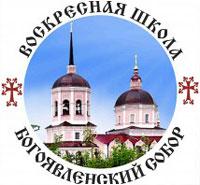 Начал работу сайт детской воскресной школы при Богоявленском кафедральном соборе г.Томска