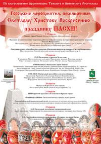Городские мероприятия, посвящённые Светлому Христову Воскресению — Пасхе!