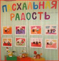 """Подведены итоги конкурса """"Пасхальная радость"""""""