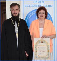 Председатель Томского отделения РДФ награждена Архиерейской грамотой