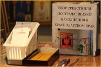 В храмах Томской епархии прошел сбор средств для пострадавших от наводнения на Кубани