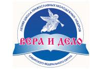 Делегаты от Томской епархии принимают участие во Всесибирской школе православных молодежных лидеров «Вера и дело»