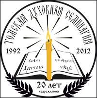 В Томске пройдут торжества, посвященные 20-летию возрождения Томской духовной семинарии