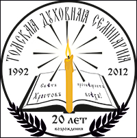 В дни юбилейных торжеств в адрес Томской духовной семинарии поступили поздравления