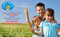 Автопробег «В защиту жизни!» пройдет в Томске