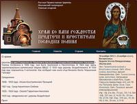 В Томском сегменте сети интернет появился ещё один православный ресурс