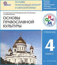 В школах Томского района в 2012-2013 учебном году выросло число учеников, изучающих «Основы православной культуры»