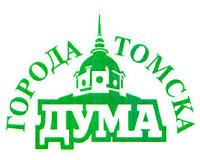 Депутаты Думы Города Томска направили поздравление архиепископу Ростиславу