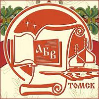 У томских Кирилло-Мефодиевских чтений появился свой сайт