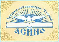 В Асино открылись IX Духовно-исторические чтения