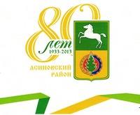 Асиновский район празднует 80-летие