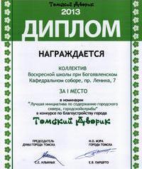 Воскресная школа Богоявленского собора вошла в число победителей конкурса «Томский дворик»