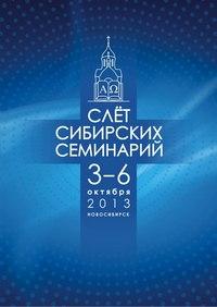 Делегация Томской духовной семинарии приняла участие в ежегодном Слете сибирских семинарий в Новосибирске