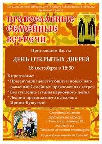 Возобновляются Православные семейные встречи