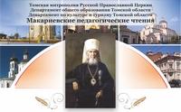 Программа VI Макариевских педагогических чтений