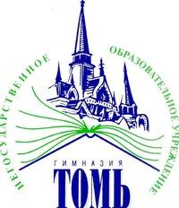 В гимназии «Томь» прошел семинар «Библия как источник познания мира»