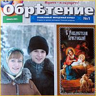 Вышел в свет первый выпуск томского православного молодежного журнала