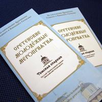 Участники православных молодежных клубов подготовили 5 миссионерских проектов