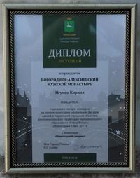 Рождественский вертеп в монастыре отмечен наградой городского конкурса