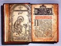 Митрополит Томский и Асиновский Ростислав прочтет открытую лекцию в Пушкинской библиотеке