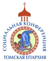 Программа Третьей Епархиальной социальной конференции