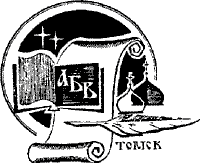 XVI духовно-исторические чтения памяти Святых Равноапостольных Кирилла и Мефодия.