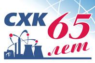 Представитель Томской епархии принял участие в торжествах по случаю 65-летия Сибирского химического комбината.
