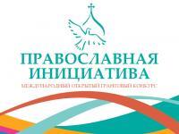 Три проекта Томской области стали победителями грантового конкурса