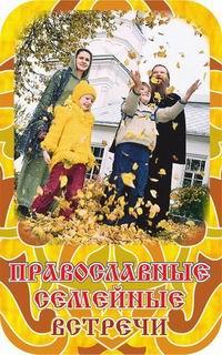 «Православные семейные встречи» приглашают на лекцию православного семейного психолога