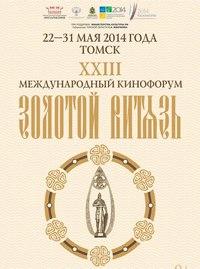 В актовом зале Томской духовной семинарии пройдут кинопоказы фестиваля «Золотой Витязь»