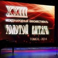 Закрытие ХХIII Международного кинофорума «Золотой витязь»