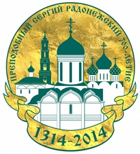 Более 60 паломников из Томска примут участие в торжествах в честь 700-летия со дня рождения Сергия Радонежского
