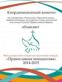 "Дан старт конкурсу ""Православная инициатива 2014-2015"""