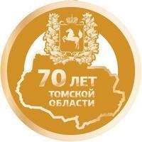 Митрополит Ростислав награжден юбилейной медалью «70 лет Томской области»