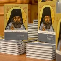 Томским читателям представлена повесть о святителе Иоанне Шанхайском