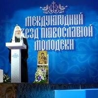 Патриарх Кирил: Церковь возлагает надежду на молодежь