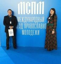 Отдел по делам молодёжи Томской епархии награждён дипломом I Международного съезда православной молодёжи