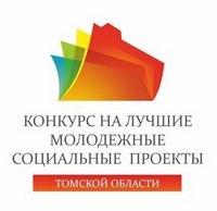 Объявлены итоги областного конкурса на лучшие молодежные социальные проекты