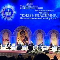 Делегация Томской епархии принимает участие в работе XXIII Международных Рождественских образовательных чтений