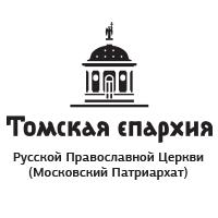 Пасхальное   послание  Высокопреосвященнейшего Ростислава, митрополита Томского и Асиновского