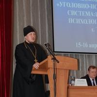 Священник принял участие в работе конференции «Уголовно-исполнительная система: педагогика, психология и право»